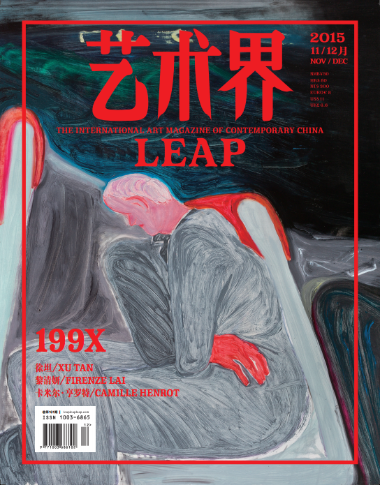 Cover of the November-December 2015 issue of LEAP. Image courtesy of Modern Media Group.